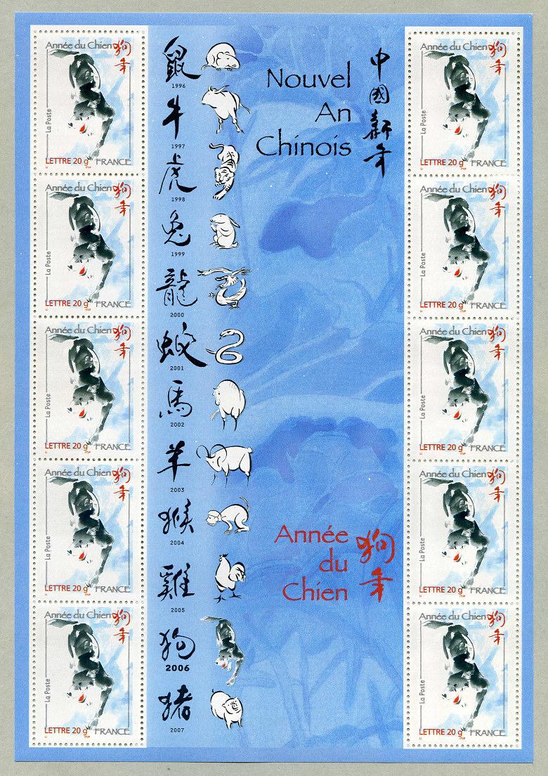 Timbre Année du Chien 2006